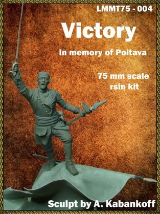 Victory! In memory of Poltava
